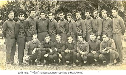 Рубин_1965