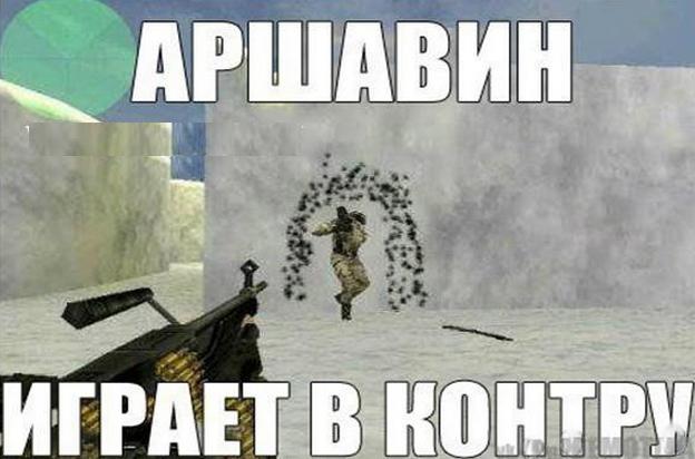 Аршавин_контра