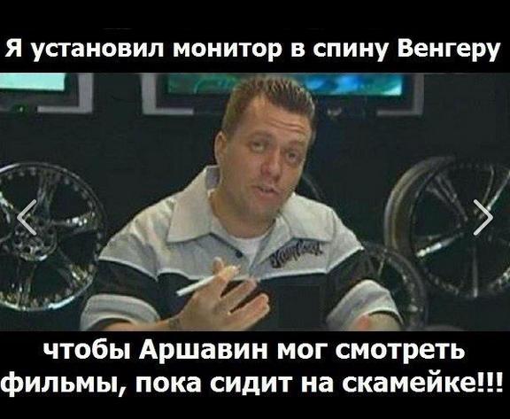 Венгер_Аршавин