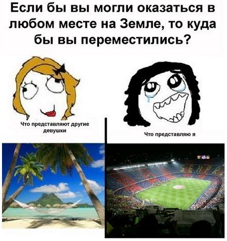 Мечта_девушки