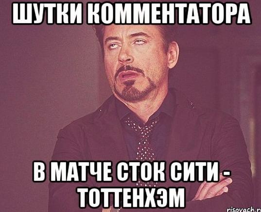 шутки_коментатора