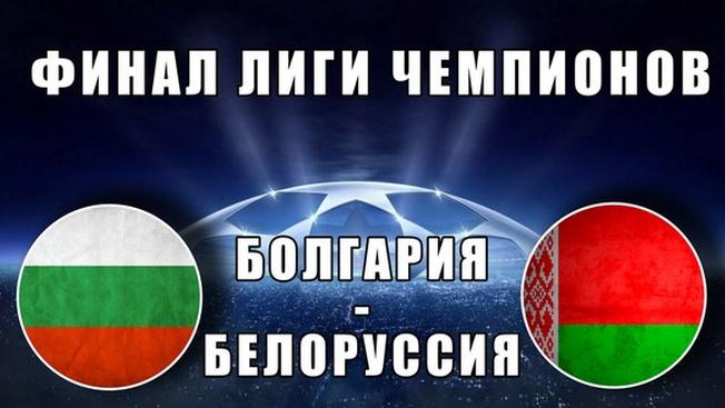 Болгария_Белоруссия