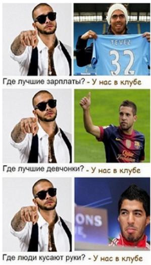 Суарес_Тимати