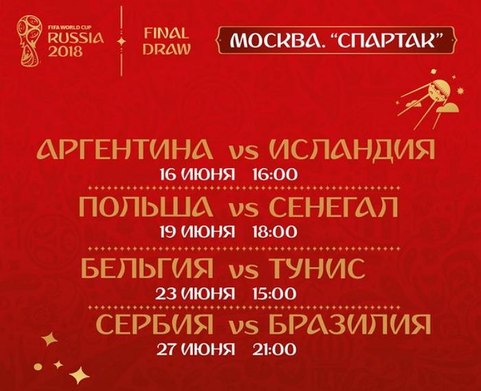 Расписание матчей ЧМ 2018 на стадионе Спартак
