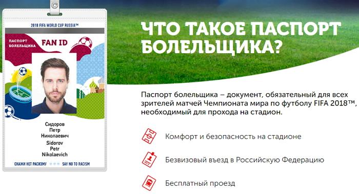Чемпионат 2018 в Нижнем Новгороде