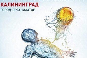 Калининград 2018 футбол
