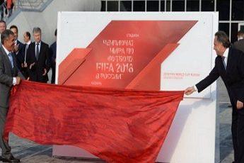 Казань чм 2018