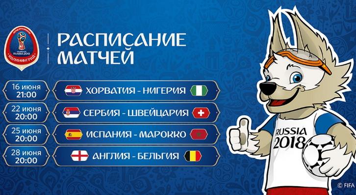 Расписание матчей ЧМ 2018 в Калининграде