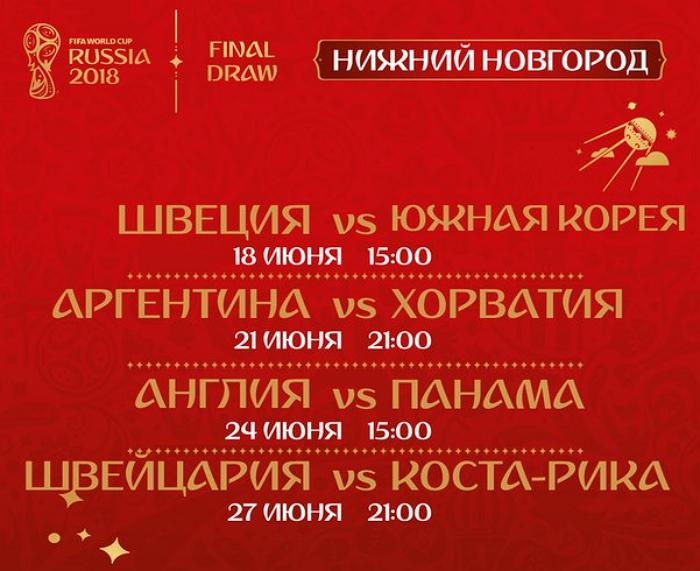 Расписание матчей ЧМ 2018 в Нижнем Новгороде