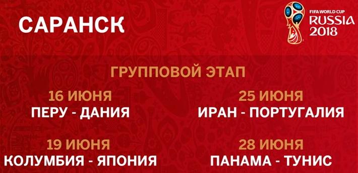 Расписание матчей группового этапа ЧМ 2018 на саранском стадионе