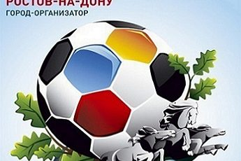 футбол 2018 Ростов-на-Дону