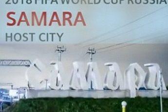 чемпионат мира по футболу Самара