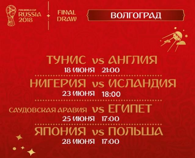 Расписание матчей ЧМ 2018 в Волгограде