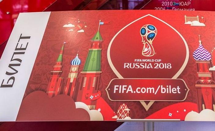 Билеты на ЧМ 2018 на сайте ФИФА