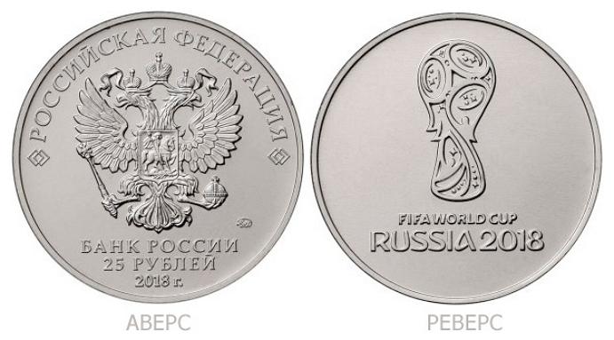 Новая монета 25 рублей ЧМ 2018