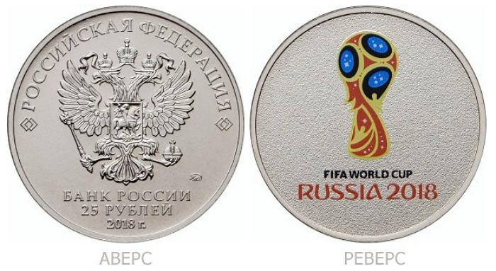 Цветная монета 25 рублей