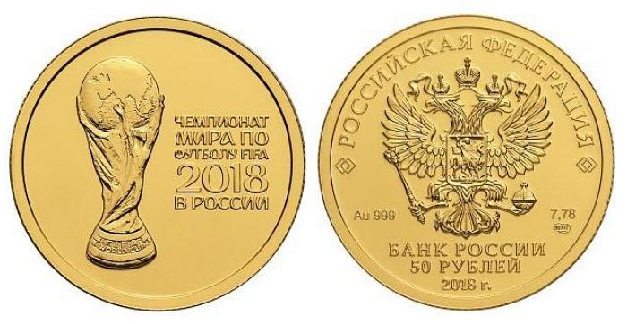 Золотая монета 50 рублей ЧМ 2018