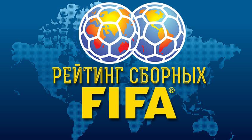 Рейтинг ФИФА Сборных стран мира по футболу сезона 2018
