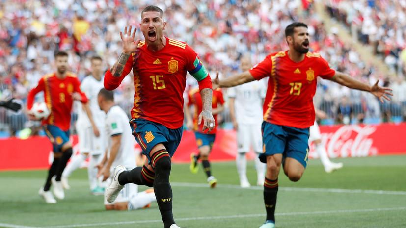 Сборная Испании на ЧМ-2018 - состав, расписание матчей, путь по турниру