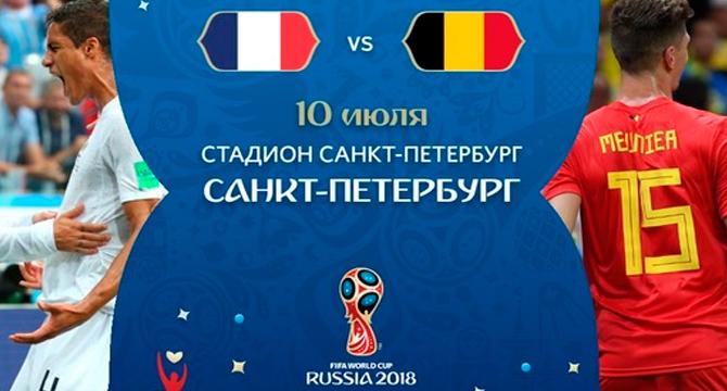 Определились полуфиналисты Чемпионата мира 2018 в России - кто и где будет играть?