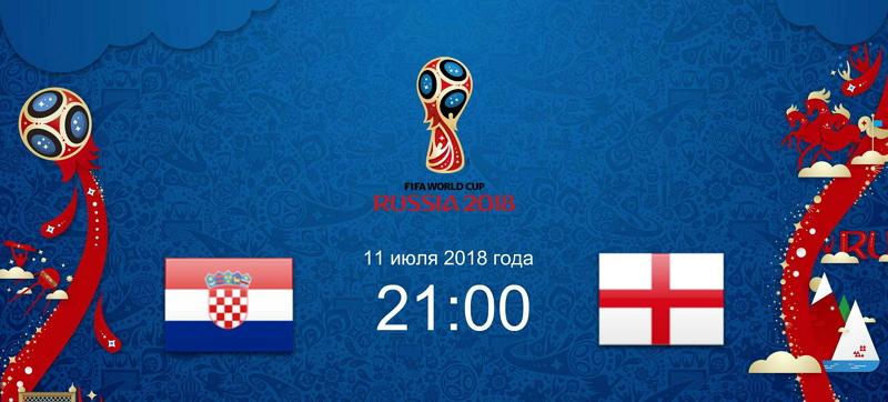 Полуфинал Хорватия - Англия 11 июля 2018— прогнозы наматч, подробности